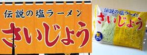 旭川ラーメンのれんの味伝説のしおラーメン「さいじょう」×5袋
