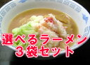 【送料込】選べる!旭川ラーメン3袋(6食)セット【送料無料 ラーメン】【smtb-TK】【内祝…