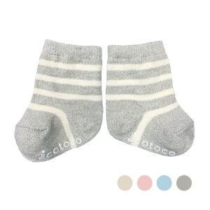 Newborn baby socks[新生児ソックス]ナチュラルボーダー 7~9cm 滑り止め付き【1000円(税抜)以上お買い上げでネコポス送料無料!】オーガニックコットン ソックス ボーダー ベビー 男の子 女の子 子供服 おでかけ 靴下 イコトコ[icotoco]オリジナル