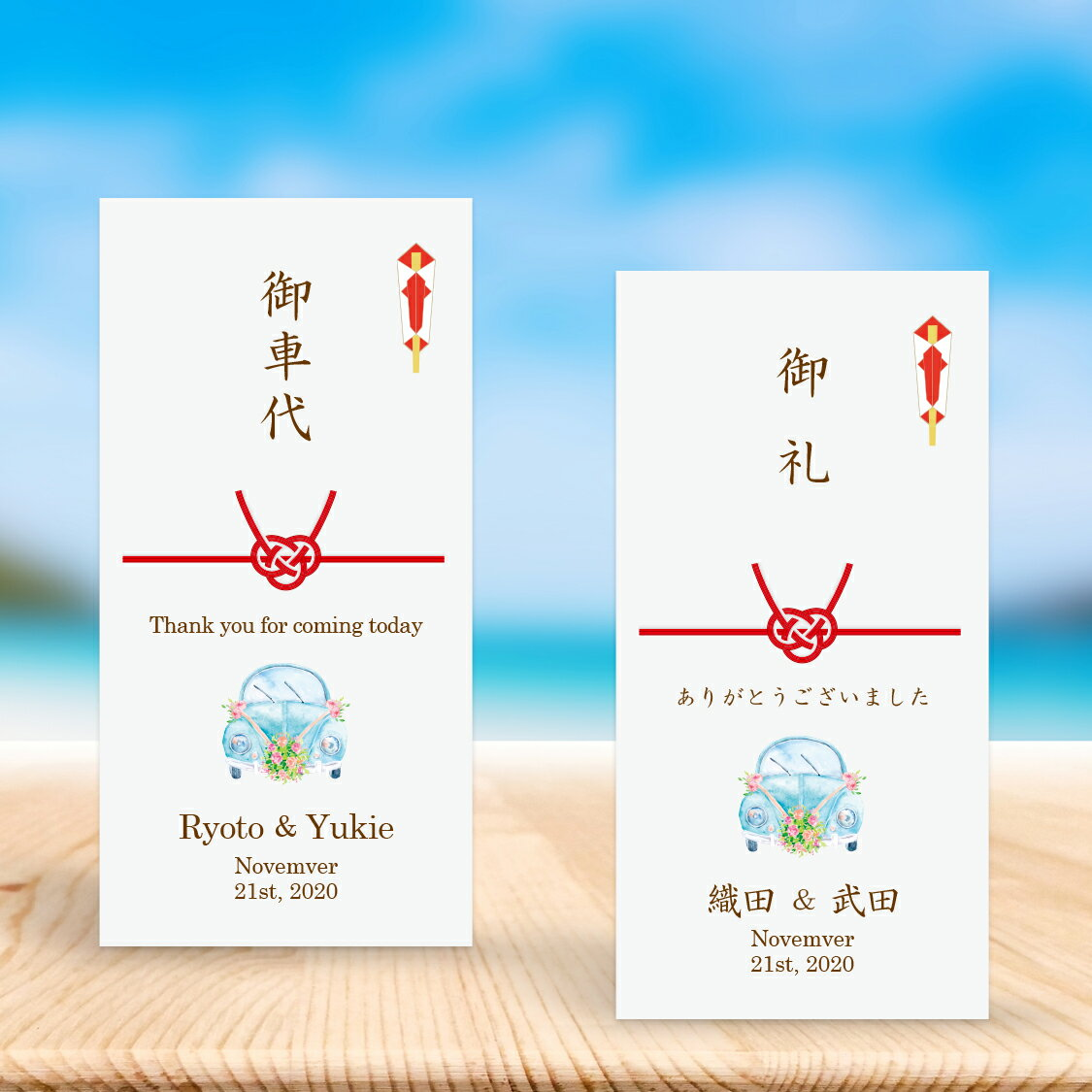 封筒 お車代 ウェディングカー(Blue) 結婚式 ポチ袋 印刷込み のし袋 10枚 セット