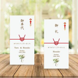 結婚式の乾杯挨拶へのお礼マナー お礼状の文例や金額相場など Gogo