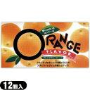 ◆【ネコポス送料無料】【香り付きのコンドーム!】中西ゴム製 オレンジフレーバー(12個入り)【C0166】 -フロリダの太陽の香りオレンジフレーバーのコンドーム。スッキリした解放感にひたれます。※完全包装でお届けします。【smtb-s】