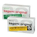 ◆【男性向け避妊用コンドーム】相模ゴム工業 サガミオリジナル (002(10個入り)・ラージサイズ(10個入り)選択)