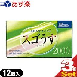 ◆【あす楽対応商品】【男性向け避妊用コンドーム】ジェクス スゴうす2000(12個入り)x3箱セット