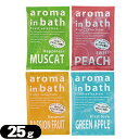 豊富な品揃えに自信あり! 一歩で買える「【あす楽対応商品】【ホテルアメニティ】【入浴剤】【パウチ】業務用 アロマインバス(aroma in bath Fruit selection 25g」の画像です。価格は40円になります。