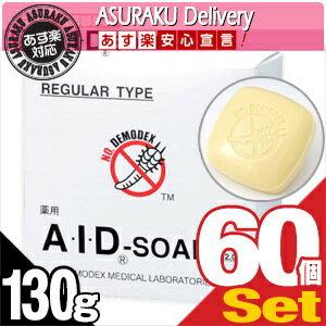 医薬部外品 A・I・Dソープ(AIDソープ/aidソープ) 130g x60...