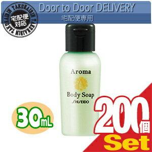 【アメニティ】【ミニボトル】【お試しサイズ】アロマボディーソープ (Aroma Body Soap) 30ml x 200個セット【smtb-s】