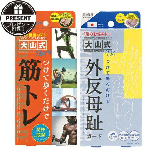 矯正グッズ, 足指ストレッチ  (Body Make Pad Sports) ( PRO) Dr.()