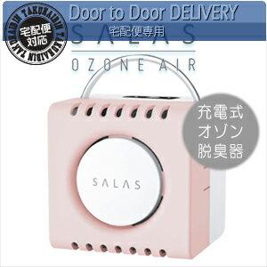 【当日出荷】【充電式オゾン脱臭機】OZONE AIR SALAS(オゾンエアー サラス)SA-1