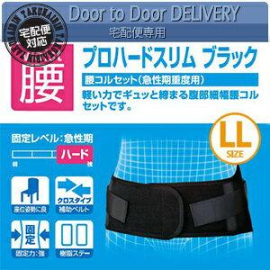【腰コルセット・腰痛ベルト】【ダイヤ工業(DAIYA)】bonbone プロハードスリム 腰用サポーター(急性期重度用)LLサイズ