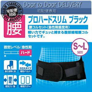 【腰コルセット・腰痛ベルト】【ダイヤ工業(DAIYA)】bonbone プロハードスリム 腰用サポーター(急性期重度用)S~Lサイズ
