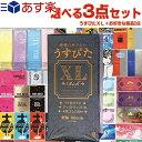 ◆【あす楽対応商品】自分で選べるコンドーム+お好きな商品 計3点セット! ジャパンメディカル うすぴたXL Rich(リッチ) 12個入り + コンドーム含むお好きな商品x2点(選択可)セット