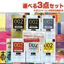 ◆【当日出荷】自分で選べるコンドーム+お好きな商品 計3点セット! オカモト ゼロツーシリーズ or サガミオリジナル 002(0.02)コンドーム(1点選択) + お好きな商品(2点選択)セット 計3点セット! ※完全包装でお届け致します。