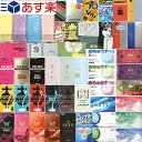 ◆【あす楽対応商品】【男性向け避妊用コンドーム】スキン 合計41枚以上セット(おまかせコンドーム + SKYN(スキンプレミアム)5個入り 計41個以上)セット