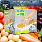 【当日出荷】【野菜調理器】日本製 サンローラ サラダセット(cooking cutter SALAD SET) 安全器