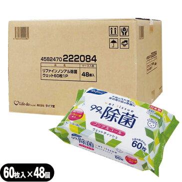 【あす楽対応商品】【日本製】リファイン除菌ウェットティッシュ LD-109 (60枚入り) ノンアルコールx48個セット(1ケース) - 日本製。無香料。ノンアルコールタイプ。除菌シート。姉妹品!リファイン アルコール除菌 ウェットティッシュ【smtb-s】