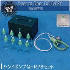 【IKO】【吸い玉カッピング】ハンドポンプ+RP8セット (P-0061)【smtb-s】
