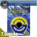 【筋肉サポートテープ】【撥水タイプ】ニトリート キネロジEX 7.5cmx4mx1巻 (NKEXBP-75) ブリスタータイプ