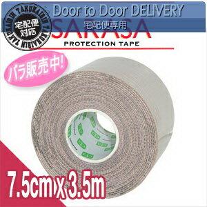 【ファロス】【撥水(はっすい)タイプ】PHAROS さらさプロテクションテープ(SARASA PROTECTION TAPE) 7.5cm(75mm)x3.5mx1巻
