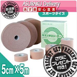 トワテック キネシオロジーテープ ソフトタイプ 5cm×...