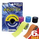 【人気の5cm!】【筋肉サポートテープ】【撥水タイプ】ニトリート キネロジEX 5cmx4mx6巻 カラー (NKEXBP-50) ブリスタータイプ