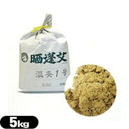 温灸1号 温灸用(5kg)【smtb-s】