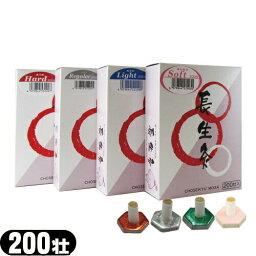 【当日出荷】【YAMASYO】長生灸 (ちょうせいきゅう)200壮 (レギュラー・ライト・ハード・ソフト)の4種類です。