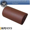 【当日出荷】【メディカルブック】半円マクラ(SB-213) ブラウン
