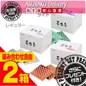 (YAMASYO) 長生灸 1000壮〈ちょうせいきゅう〉組み合わせ自由 2箱セット(レギュ...