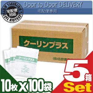 【当日出荷】【天然メントール使用】冷却シート クーリンプラス(10枚入り)x100袋 x5箱(合計5000枚)【smtb-s】