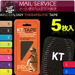 【メール便送料無料】【キネシオロジーテープ】パウチタイプKTTAPEPRO(ケーティーテーププロ)5枚入【smtb-s】
