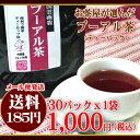 コレステロール お茶
