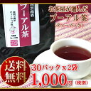 【メール便発送で送料無料】プーアル茶 30パック入り 2袋セ...