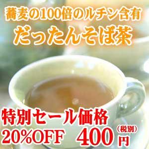 ダッタンそば茶200g