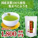 カラダの中から花粉対策!簡単・飲みやすいので日常のお茶に!国産100%、残留農薬検査済なので...