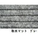 水廻りフロアー 取水マット MZSM-91 1.2m巻 4枚セット 色 グレー サイズ 厚10mm×巾910mm×長1.2m/枚 【日本製】 【防炎】 送料込!