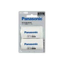 (まとめ)Panasonic パナソニック 単1サイズスペーサー BQ-BS1/2B(2本入)【×10セット】 送料込!