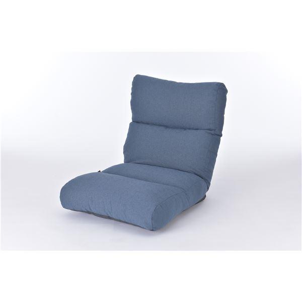ふかふか座椅子 リクライニング ソファー 【インディゴ】 日本製 『KABUL-LT』 送料込!