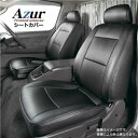 (Azur)フロントシートカバー トヨタ ハイエースバン200系スーパーGL ヘッドレスト分割型 送料込!