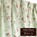 バラ柄 遮光カーテン / 1枚のみ 150×135cm グリーン / 洗える 形状記憶 薔薇柄 3級遮光 『ファンシー』 九装 送料込!