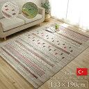 トルコ製 ウィルトン織り カーペット 絨毯 『マリア RUG』 ベージュ 約133×190cm 送料込!