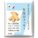 7年保存クッキー ココナッツ味(50袋入り) 送料無料!