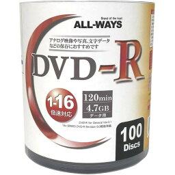 ALWAYS DVD-R 4.7GB for DATA用16倍速対応100枚組ECOパッケージ AL-S100P 送料込!