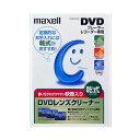(まとめ)マクセル 乾式DVDレンズクリーナーDVD-CL(S) 1枚【×3セット】