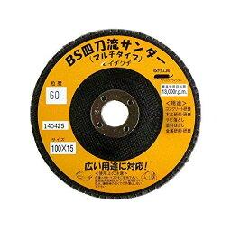 BS四刀流サンダ- 規格:100X15-60