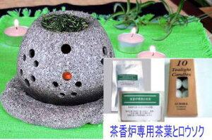 茶香炉セット(和・洋室タイプ)(茶香炉・専用茶葉・ロウソク)
