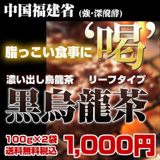 """Black oolong tea (black oolong tea) leaf type """"1000 yen just '! Healthy diet!"""