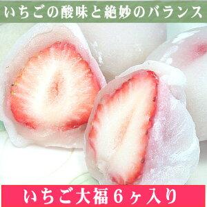 甘くてすっぱい?!手作りのいちご大福6ヶ入り