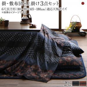 国産こたつ布団 かれん 掛け敷き布団&上掛け3点セット 6尺長方形(90×180cm)天板対応