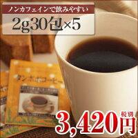 たんぽぽコーヒー(2gx30p)x5
